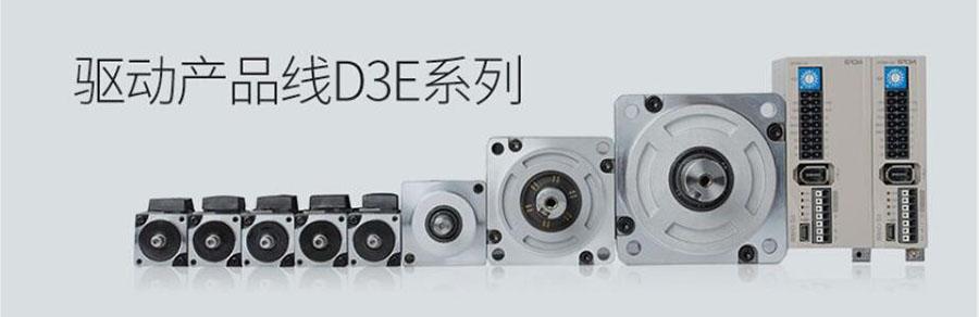 禾川伺服驱动器D3E系列