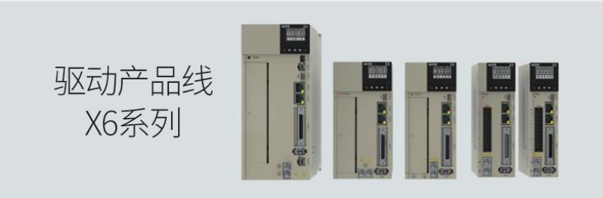 禾川伺服驱动器,禾川伺服驱动器X6系列产品线,禾川伺服代理商