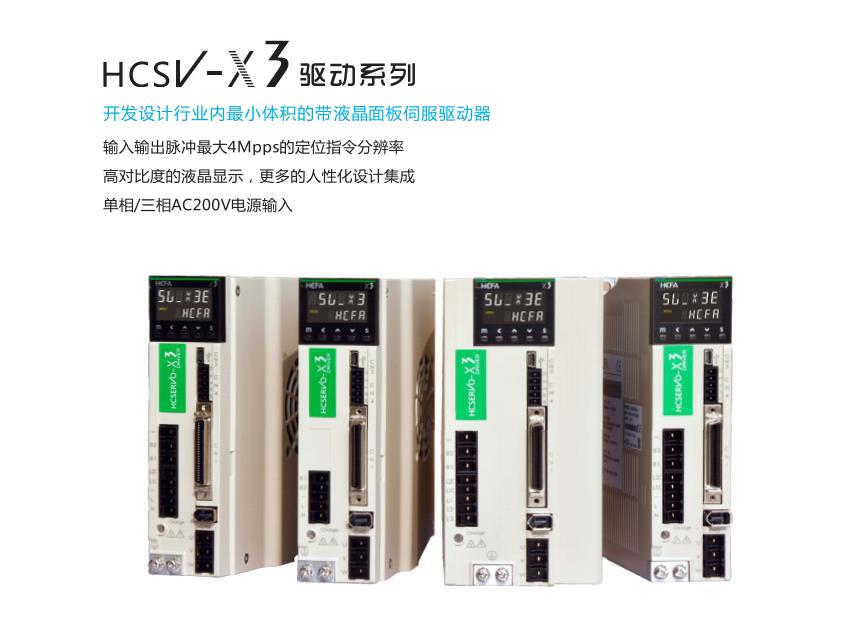 禾川伺服驱动器,禾川伺服马达,禾川伺服驱动器X3E系列
