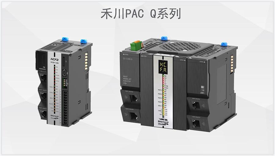 禾川PAC Q系列,禾川运动控制器