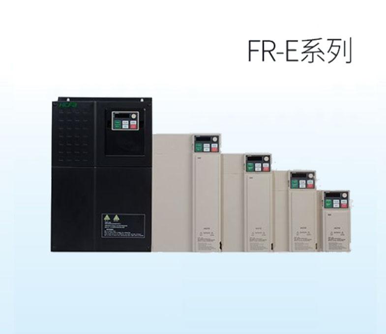 禾川变频器FR-E系列