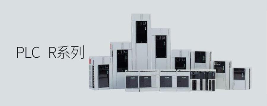 禾川plc,禾川PLC R系列